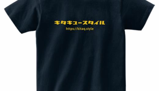 キタキュースタイルTシャツの販売を開始します