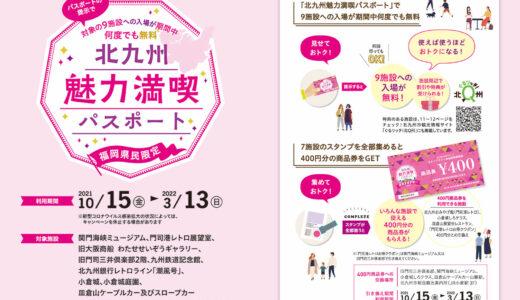 【福岡県民限定】北九州魅力満喫パスポート【2022年3月13日まで】