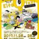 想像を遥かに超える盛り上がり!!「KitaQフェスinTOKYO」で北九州を丸ごと体験してきました