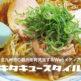 [中華そば 藤王]小倉のおすすめ老舗ラーメン店は醤油も塩も味噌も絶品