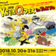 「KitaQフェスinTOKYO 2018」公式サイトがオープン!!