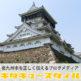 【北九州 観光】小倉城の見どころを写真満載でご紹介!!