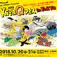 【KitaQフェス in TOKYO 2018】北九州市観光大使・紗綾のメッセージ動画を公開!!