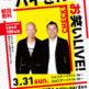 3月31日(日)小倉駅前アイムに「バイきんぐ」がやってくる!!