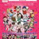 HSBCワールドラグビー 女子セブンズシリーズ2018‐2019 北九州大会[2019.4.20(土)~4.21(日)]