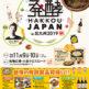 パンも!ワインも!ぬか炊きも!発酵JAPAN in 北九州 2019秋