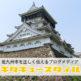 「市民のプライド・ランキング」北九州市の順位はどうなってる?